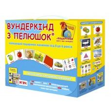 Подарочный набор в чемодане (укр.мова)